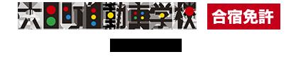スタッフブログ|六日町自動車学校 | 六日町自動車学校は新潟県六日町市にある教習所です。スタッフが更新しているブログについて紹介しています。