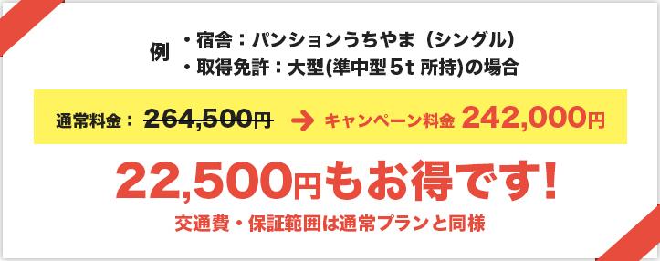 22,500円もお得です!