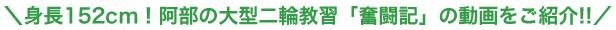 身長152cm!阿部の大型二輪教習「奮闘記」の動画をご紹介!!