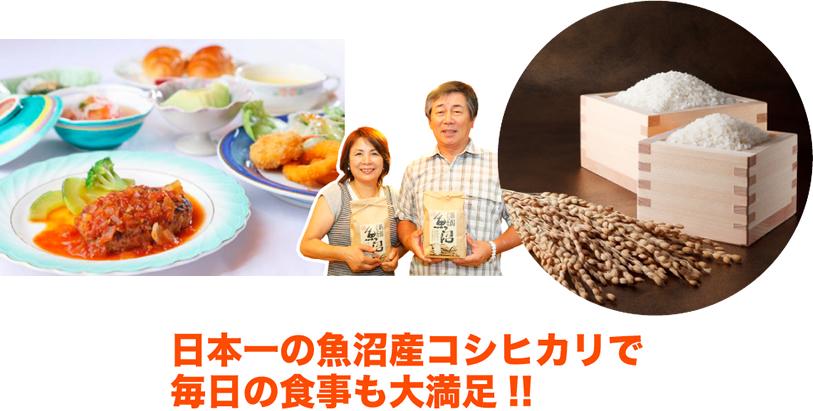 日本一の魚沼産コシヒカリで毎日の食事も大満足