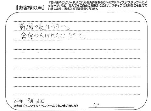 新潟の米はうまい。~(男性/20代/普通(AT)/大学生/千葉/合宿)│六日町 ...