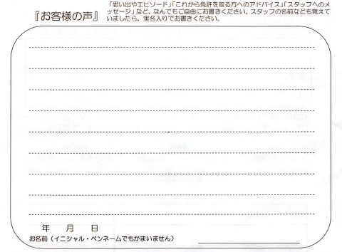スクール紹介・卒業生喜びの声│中型・大型・二輪免許対応 合宿免許 ...