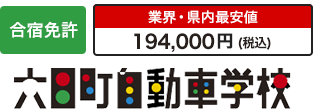 料金プラン・08/26 普通車AT+普通二輪MT 相部屋(朝・夕なし) 六日町自動車学校 新潟県六日町市にある自動車学校、六日町自動車学校です。最短14日で免許が取れます!