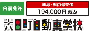 料金プラン・08/26 普通車AT+普通二輪MT 相部屋(朝・夕なし)|六日町自動車学校|新潟県六日町市にある自動車学校、六日町自動車学校です。最短14日で免許が取れます!